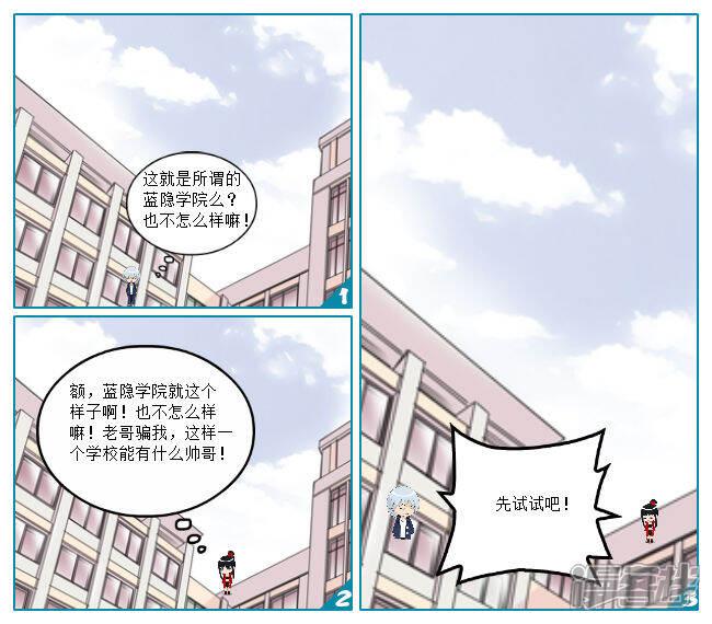 刁蛮漫画VSa漫画千金客栈第一话-漫漫画少爷中新图片