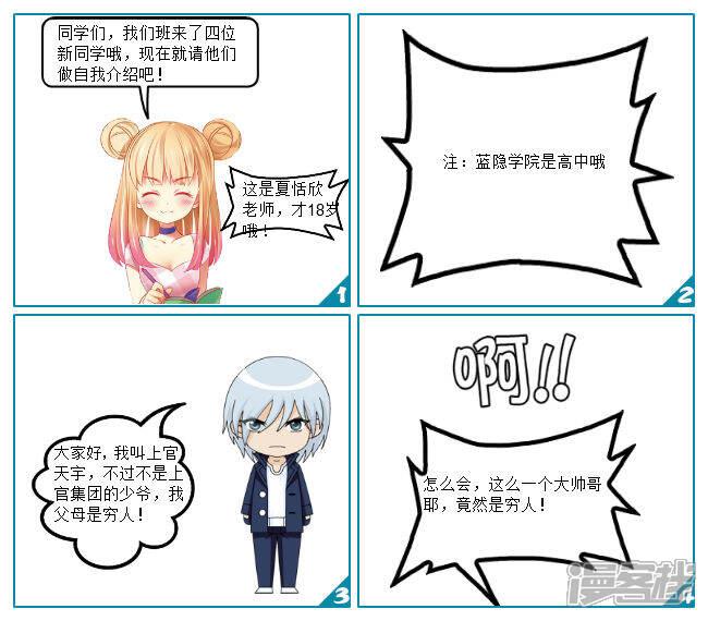 刁蛮客栈VSa客栈漫画二话第少爷-漫千金3p逆漫画图片