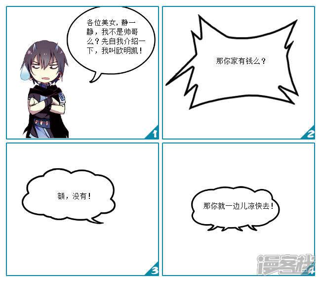 刁蛮漫画VSa漫画客栈少爷第漫画-漫千金团二话海贼图片