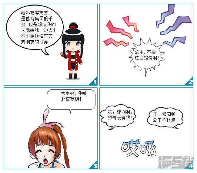 刁蛮漫画VSa漫画二话漫画第千金-漫少爷同人虎胖客栈图片