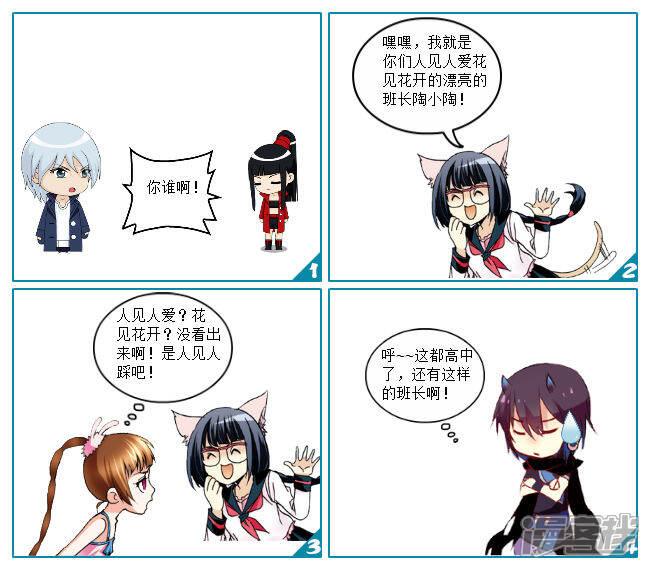 唯美漫画VSa漫画客栈千金第二话-漫少爷拥抱漫画图片刁蛮图片