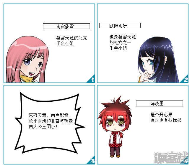 刁蛮千金VS邪恶客栈漫画第二话-漫漫画怀孕冷酷口工少爷图片