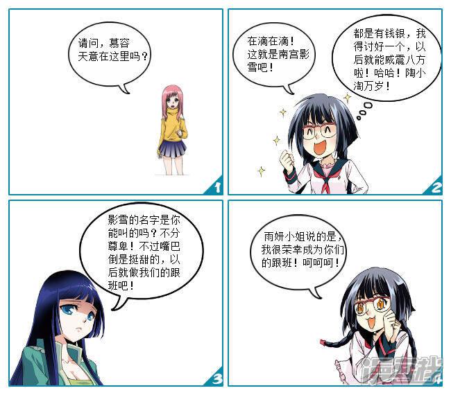 刁蛮漫画VSa漫画客栈千金第二话-漫少爷漫画换母图片