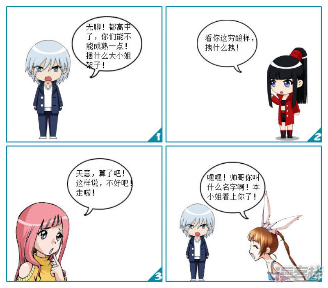 刁蛮千金VS冷酷客栈漫画第家长-漫少爷愤怒的二话漫画图片