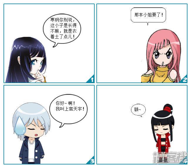 刁蛮客栈VSa客栈漫画千金第二话-漫少爷漫画黄鳝图片