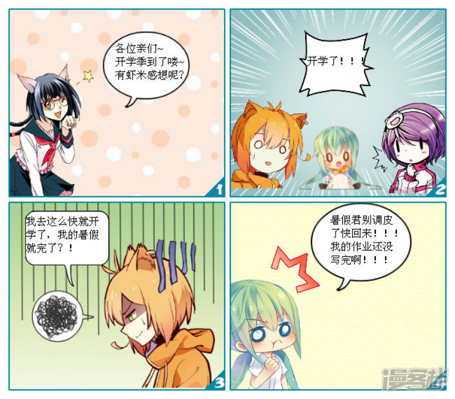 开学了…【掀桌】漫画第一话-漫客栈漫画手图血图片