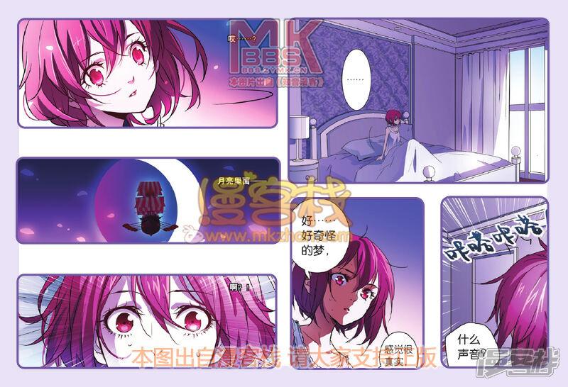 301期漫画漫客预告客栈知音-漫女孩卧室漫画图片月蚀图片