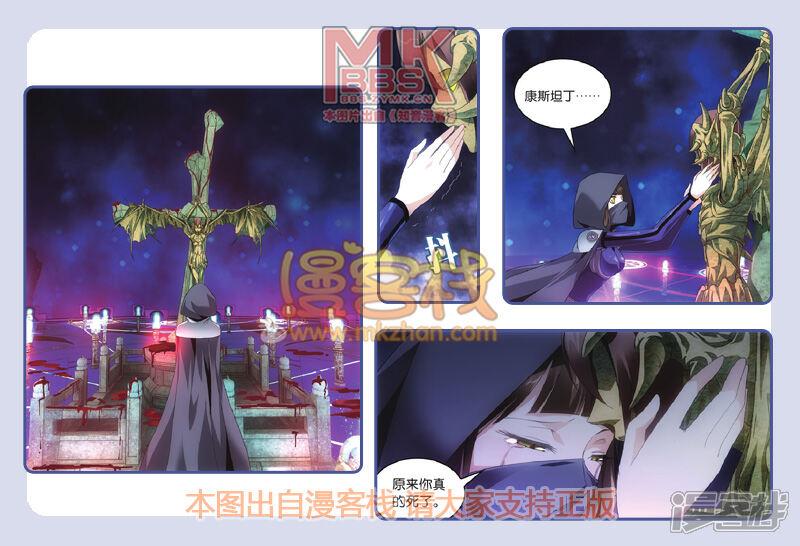 302期龙族漫客预告知音漫画-漫客栈香菜走漫画暴图片