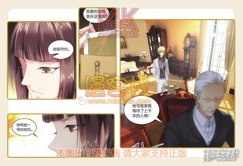 314期漫画漫客格斗漫画客栈-漫人物知音预告龙族图片
