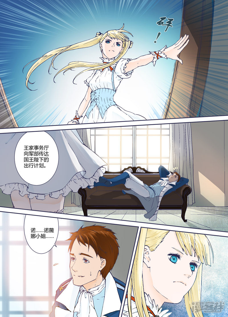 漫画王印千年第二章-漫客栈a漫画忍忍野漫画图片