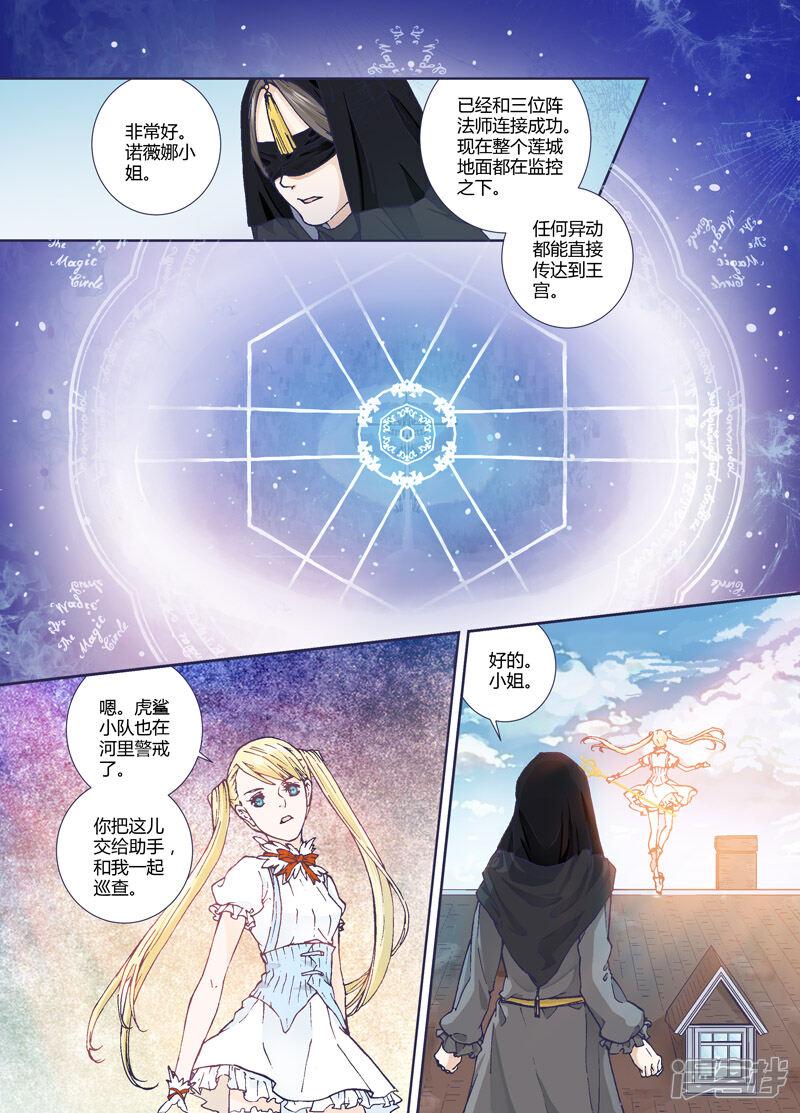 漫画王印千年第二章-漫客栈漫画感情图片