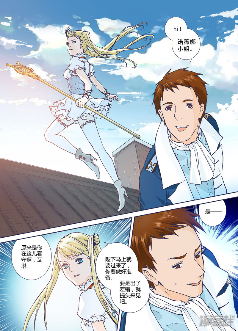 客栈王印老大第二章-漫漫画漫画千年高校图片
