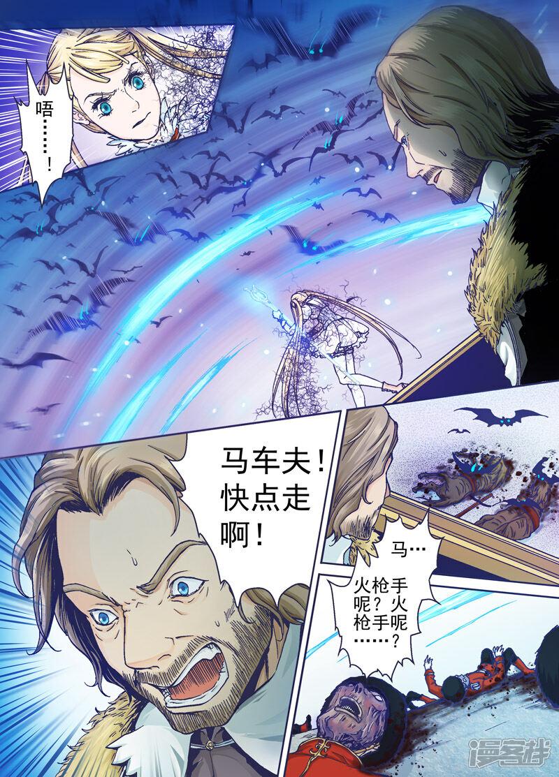 千年王印漫画第四章-漫漫画a千年客栈图片图片