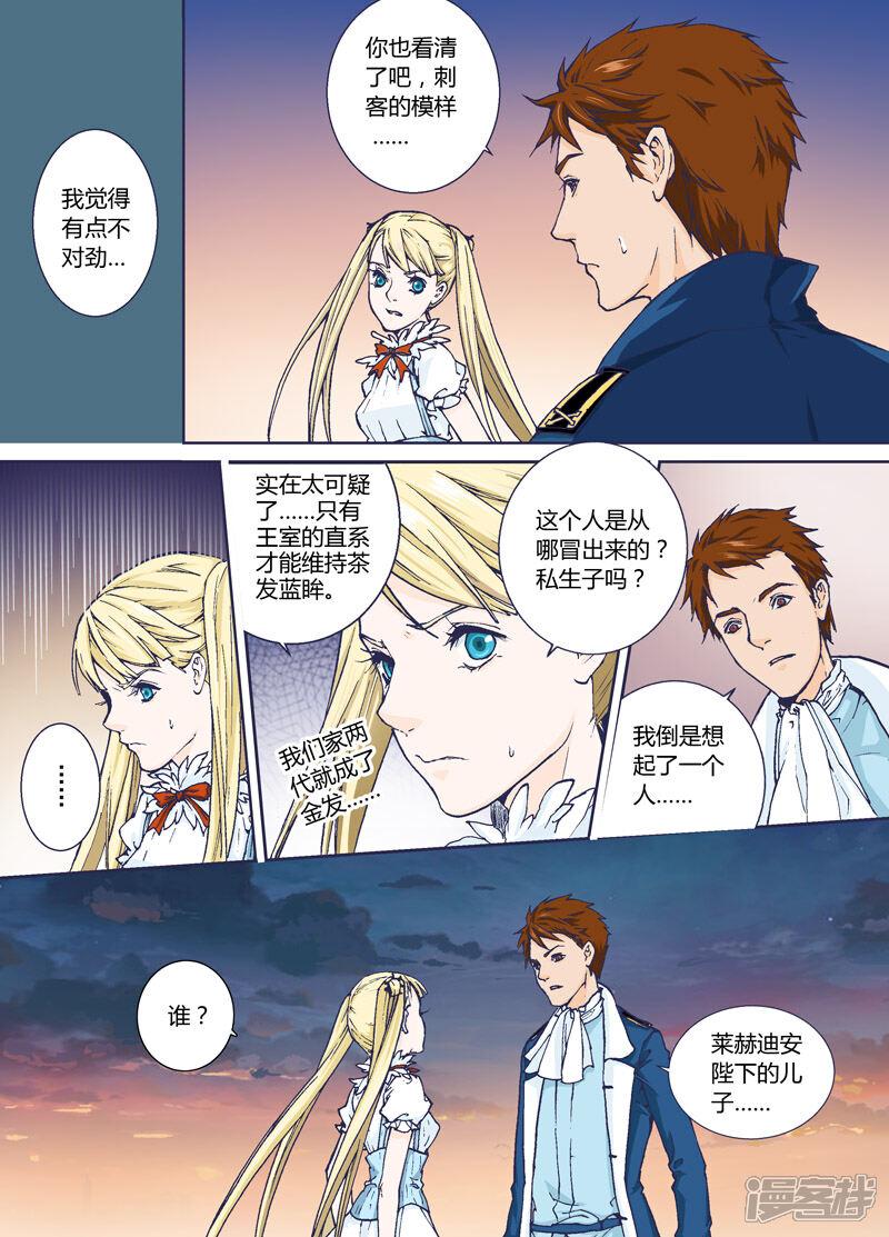 漫画王印客栈第八章-漫千年伪娘漫画雌化图片