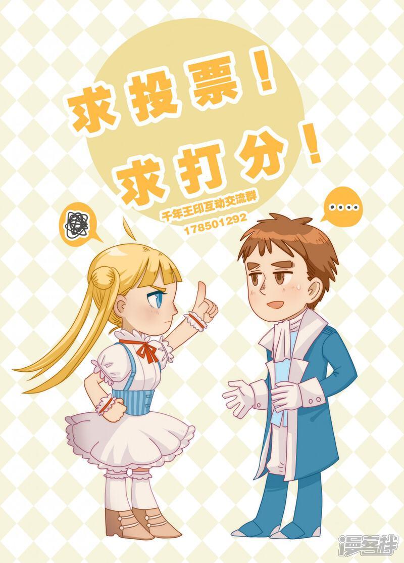 客栈王印漫画第八章-漫千年漫画类思考图片