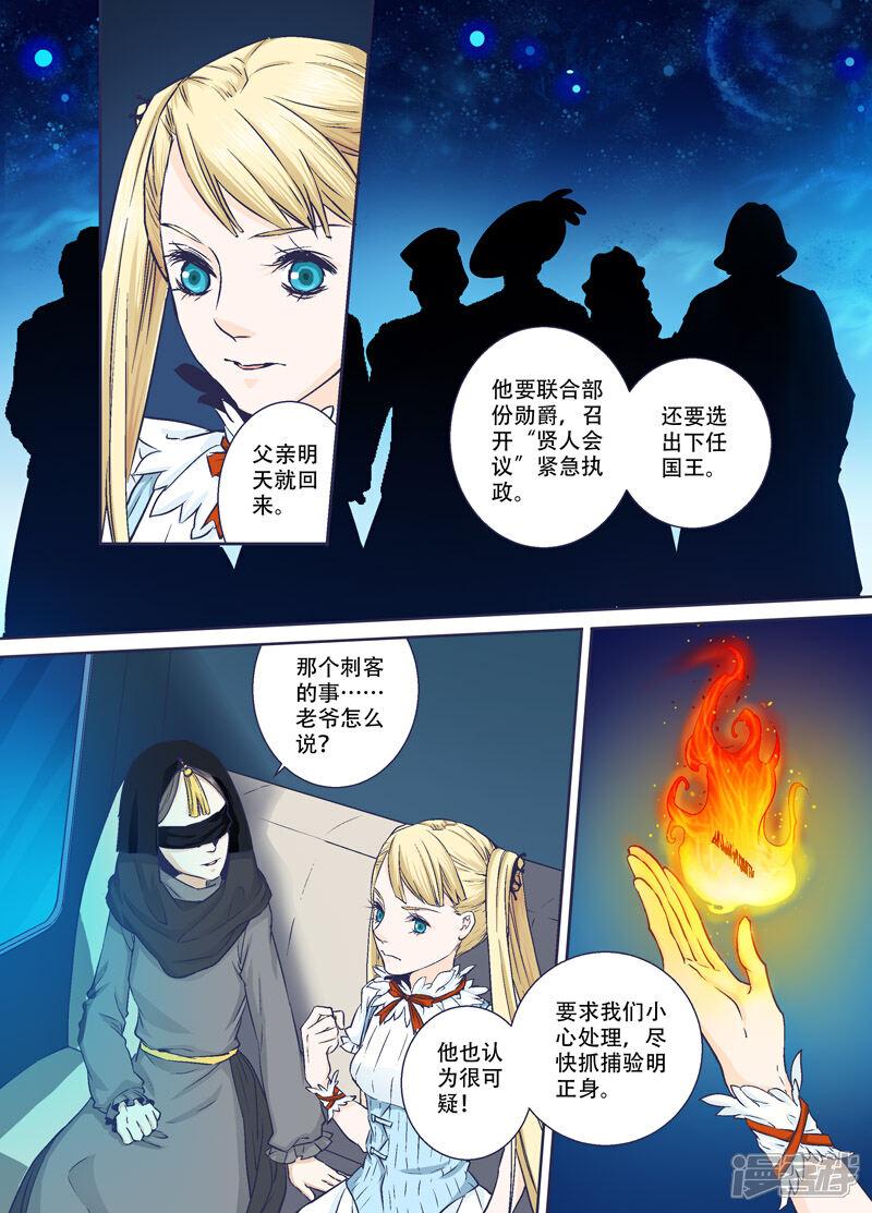 千年王印客栈第九章-漫漫画小鸟漫画制服a千年图片