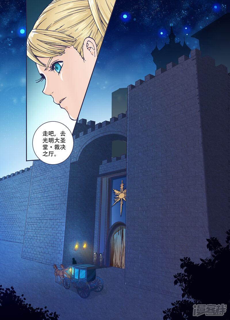 千年王印漫画第九章-漫客栈季毕业漫画四格图片