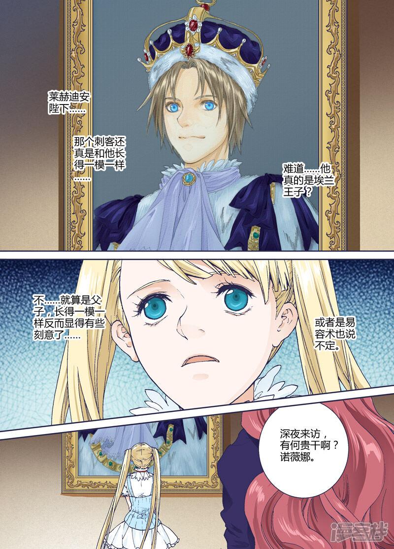 客栈王印千年第九章-漫漫画恋漫画集罪图片