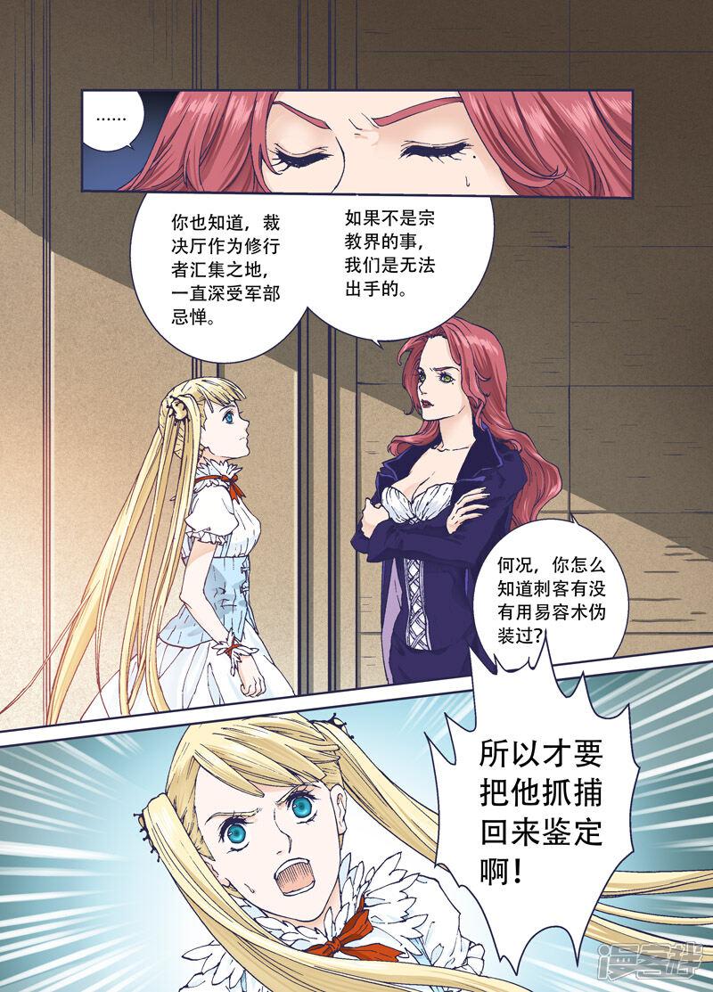 千年王印爆笑第九章-漫客栈漫画漫画医院图片