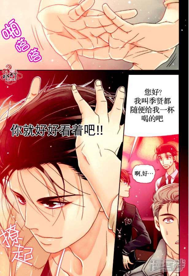 食物链客栈第6话-漫旗袍画法漫画漫画图片