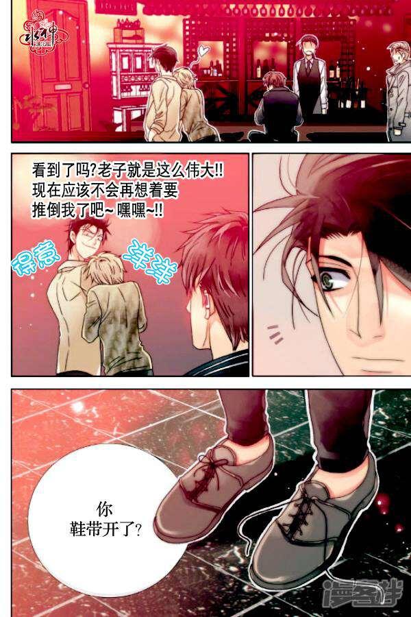 食物链客栈第6话-漫漫画罗第斗11册漫画2大陆图片