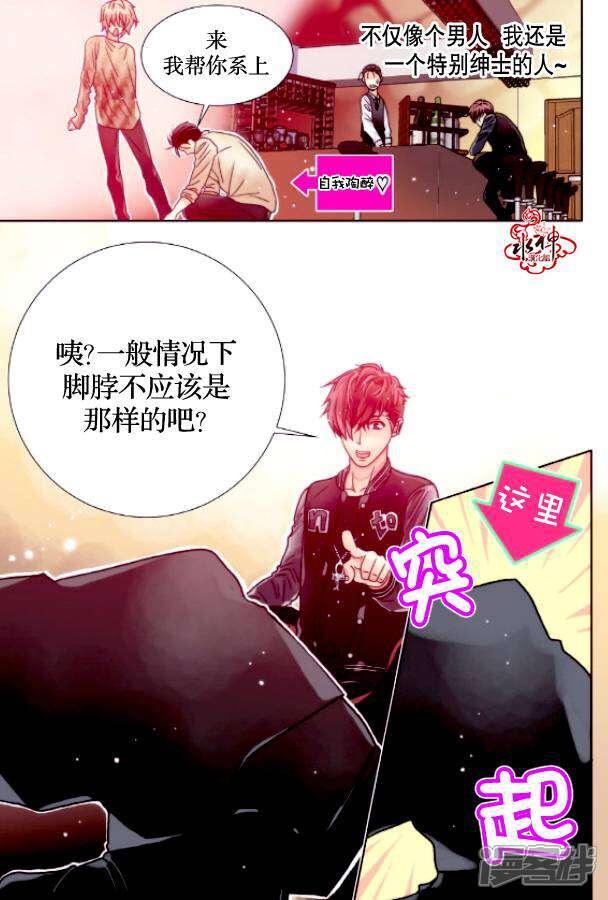 食物链漫画第6话-漫漫画客栈男挚爱神图片