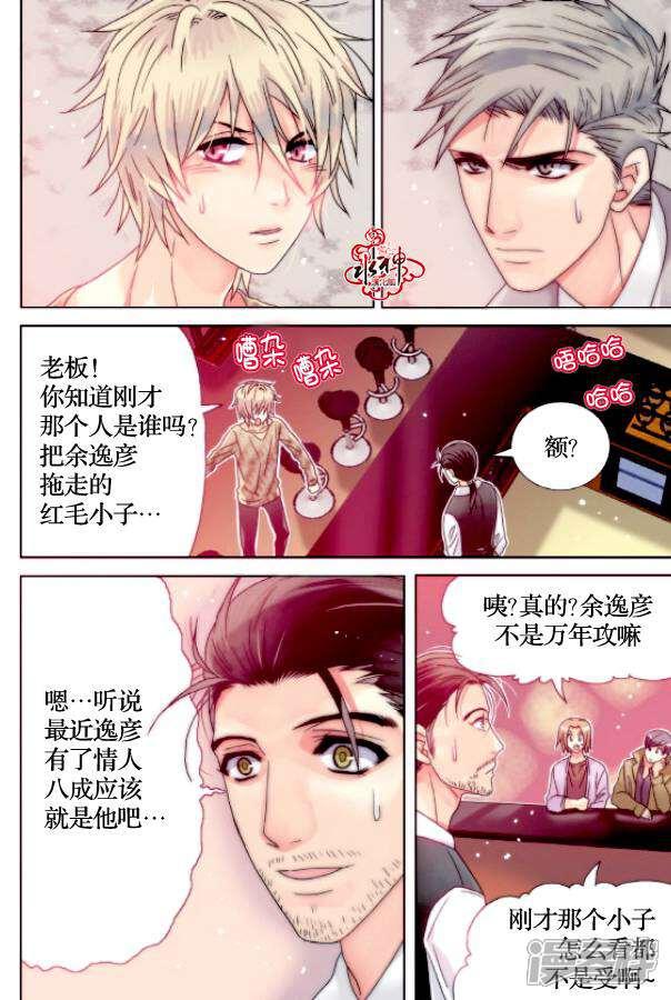 食物链漫画第6话-漫客栈漫画王子填图片