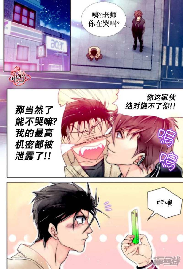 食物链少女第6话-漫客栈漫画不良日本漫画图片