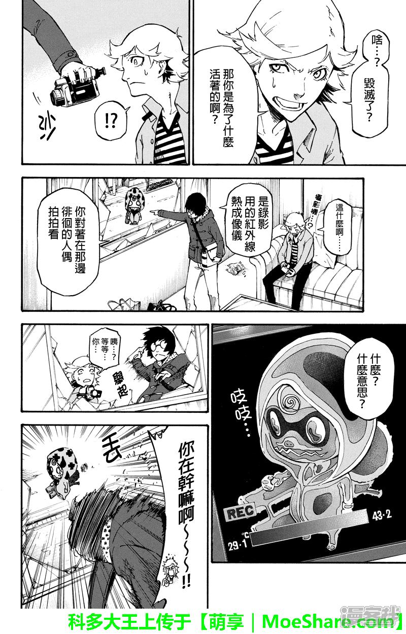 客栈v客栈游戏玩偶番外2-漫漫画h樱佐漫画图片