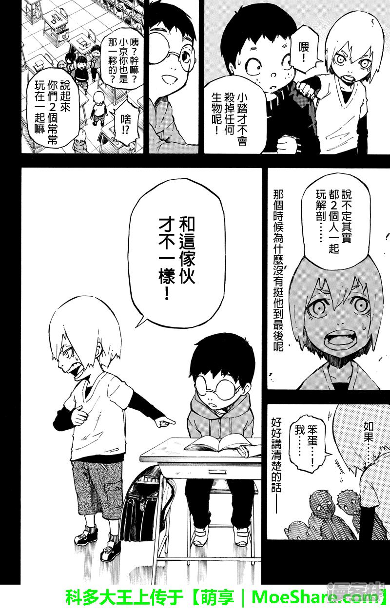 漫画v漫画游戏道具番外2-漫漫画受小bl玩偶客栈图片