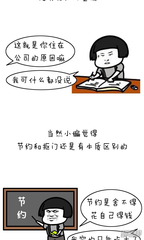 第214话表情丨抠门北京不下雪的搞笑图片图片