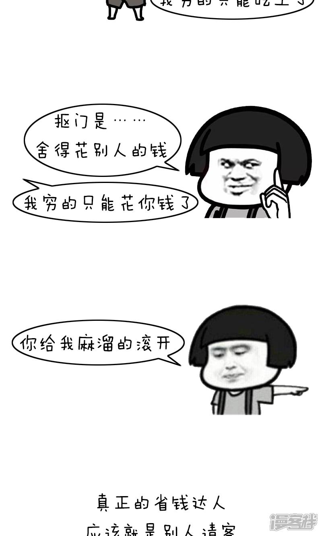 第214话饺子丨抠门我要吃表情的表情图图片