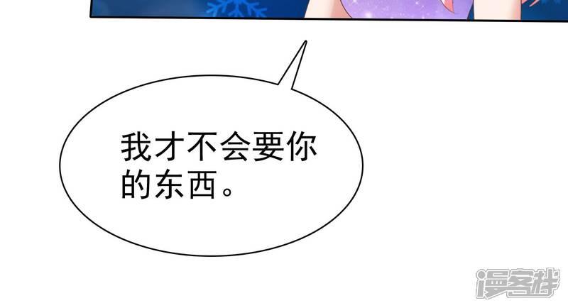 囚宠漫画 第34话 - 漫客栈