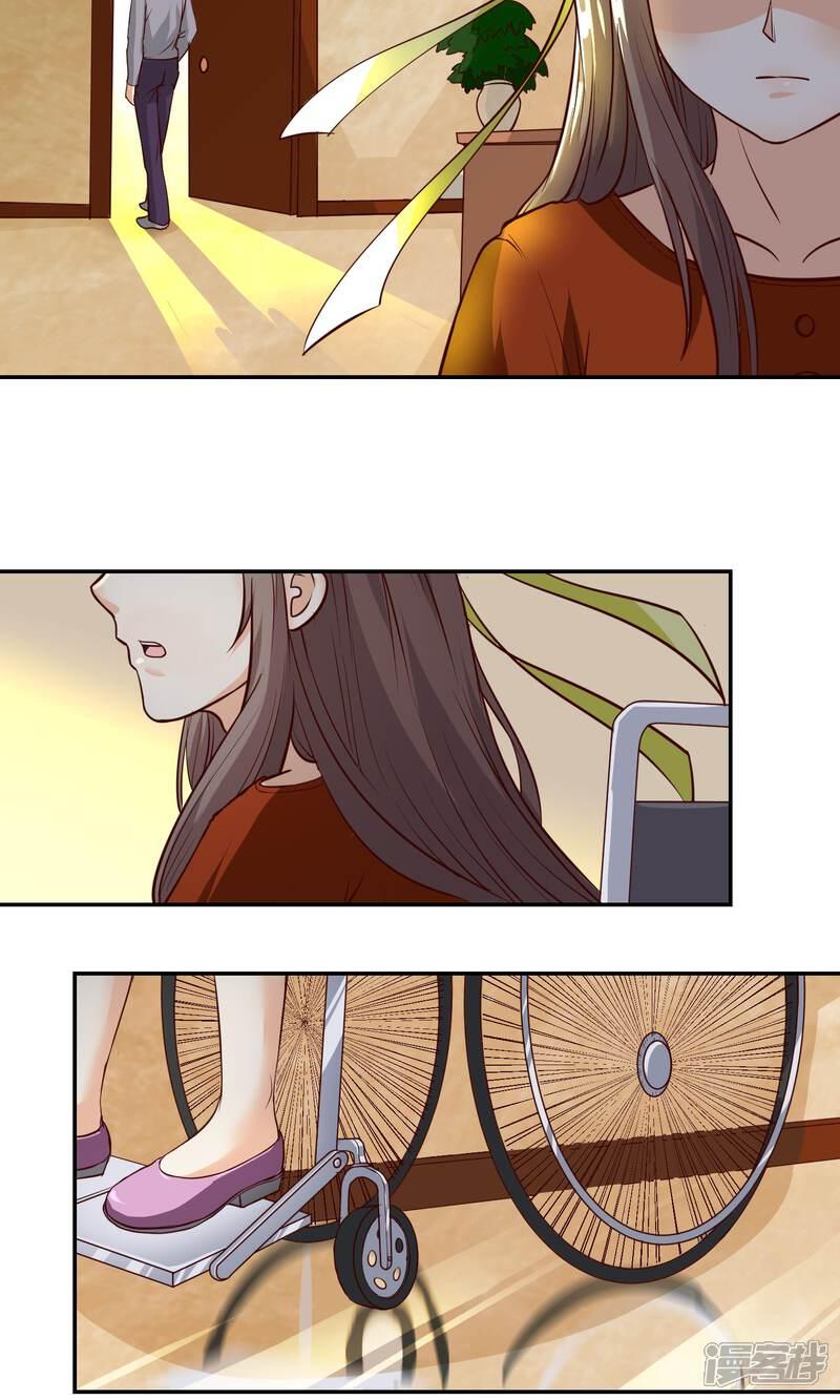初恋晚娘漫画 第9话1 - 漫客栈