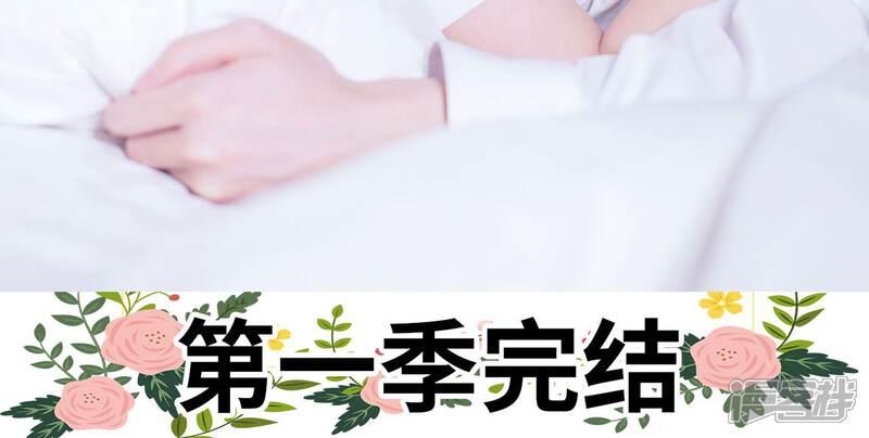 报复游戏:绑来的女佣漫画 第50话 - 漫客栈