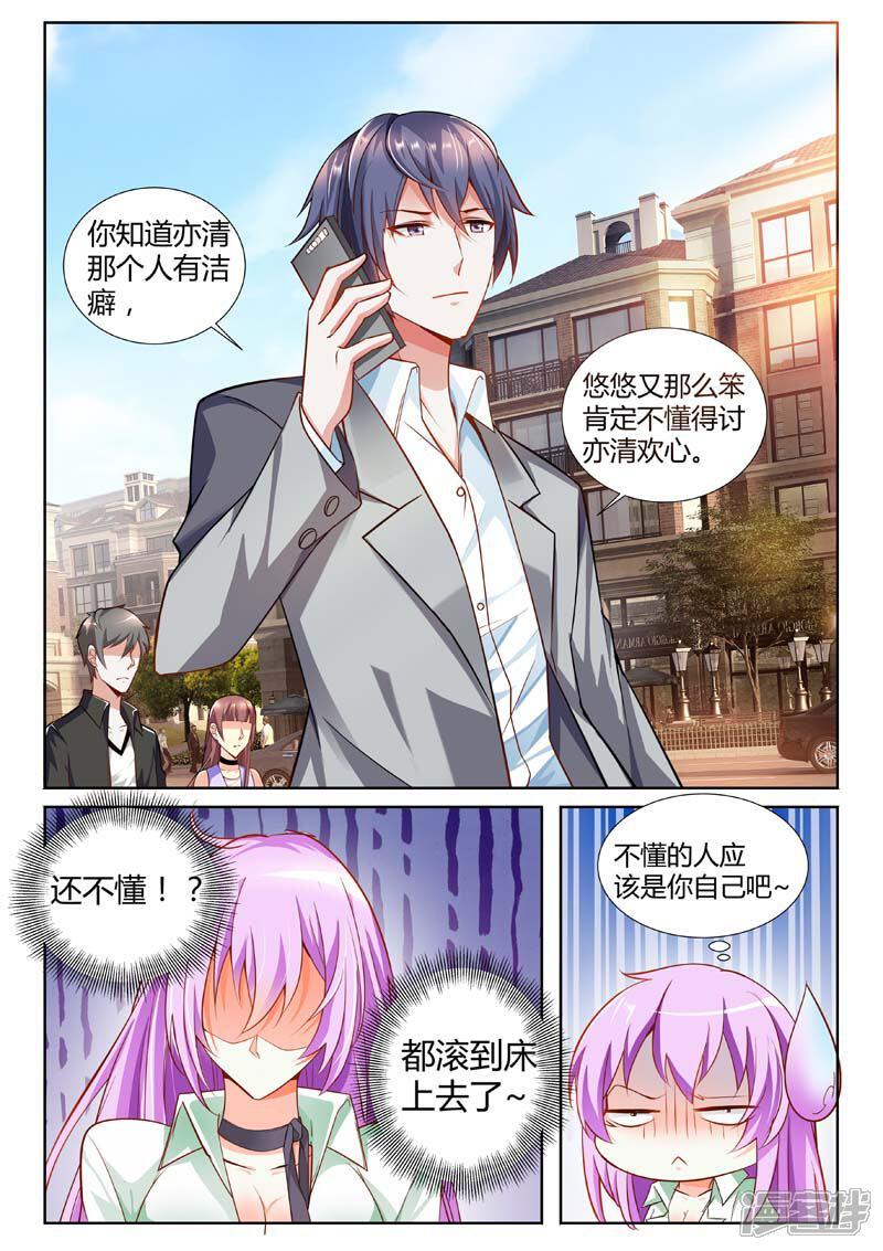 姐姐,请解开漫画第2话-漫少女客栈日本漫画a姐姐主人