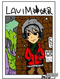 Lavim神妖录_Lavim神妖录漫画_Lavim神妖录漫会日本漫画图片