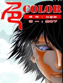 色-COLOUR
