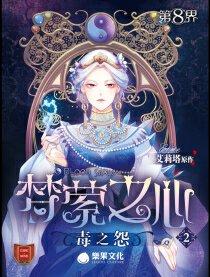 第8界梦萦之心(前传)漫画封面