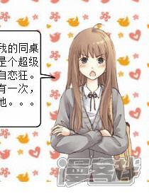 自恋_自恋漫画_自恋漫画全集在线阅读 - 漫客栈