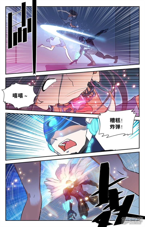 漫画英雄替身第6话-漫客栈葛优动漫画