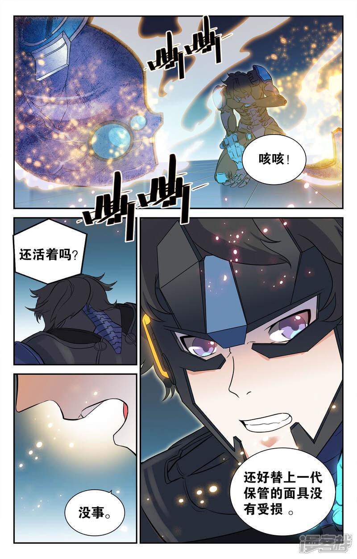 夫妻漫画英雄第6话-漫日记客栈成长漫画替身
