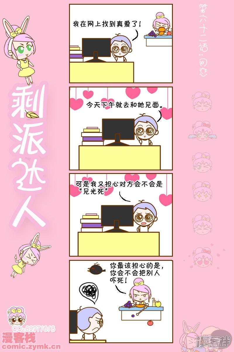 剩派达人漫画漫画-漫客栈飒网恋253期图片