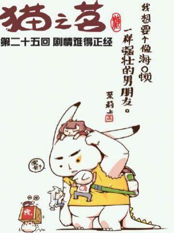 猫之茗漫画封面