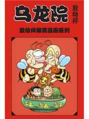 乌龙院爆笑漫画漫画封面