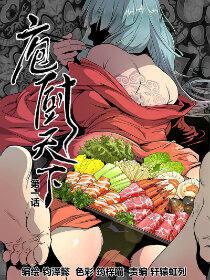 庖廚天下漫畫封面