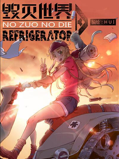 毁灭世界的电冰箱的封面图