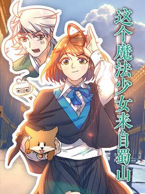 这个魔法少女来自蜀山漫画