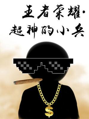 王者荣耀·超神的小兵漫画