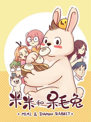米米与呆毛兔漫画